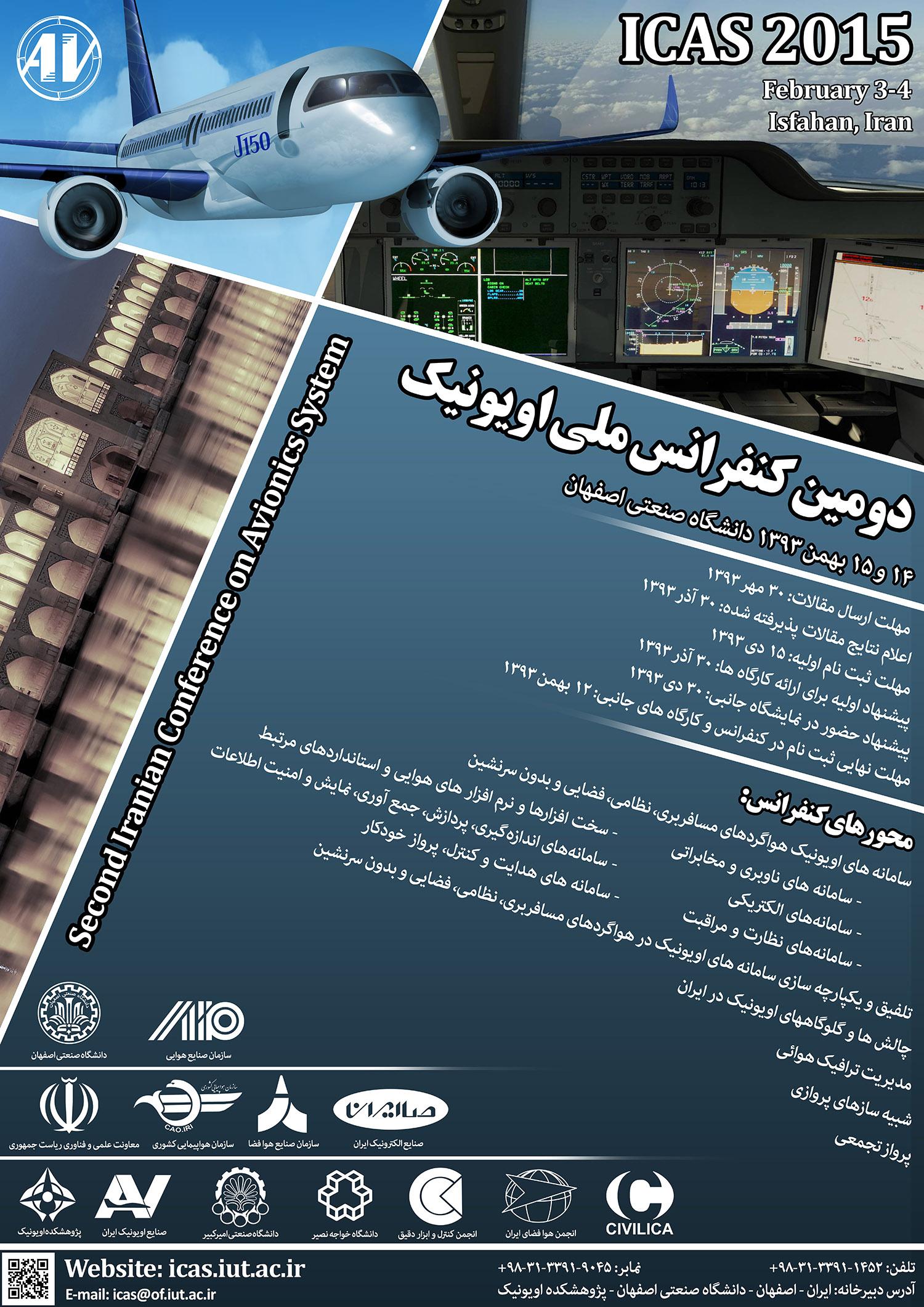 پوستر کنفرانس ملی اویونیک