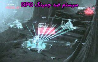 سیستم ضد جمینگ GPS