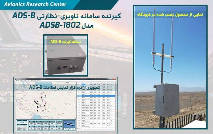 نصب، راهاندازی و بهرهبرداری از گیرنده ADS-B ساخت پژوهشکده اویونیک در فرودگاه