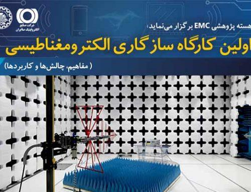 اولين کارگاه سازگاری الکترومغناطيسی EMC با موضوع مفاهيم، چالشها و کاربردها برگزار شد