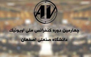 برگزاری چهارمین دوره کنفرانس اویونیک ایران در دانشگاه صنعتی اصفهان-تقدیر از دوره دوم
