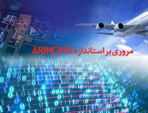 مروری بر استاندارد ARINC 818