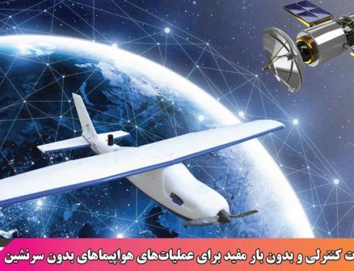 لینک مخابرات کنترلی و بدون بار مفید برای عملیاتهای هواپیماهای بدون سرنشین