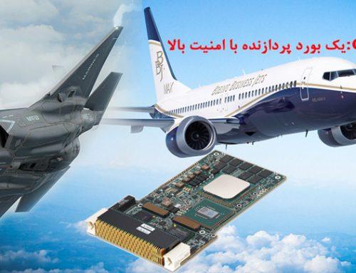 C877:یک بورد پردازنده با امنیت بالا