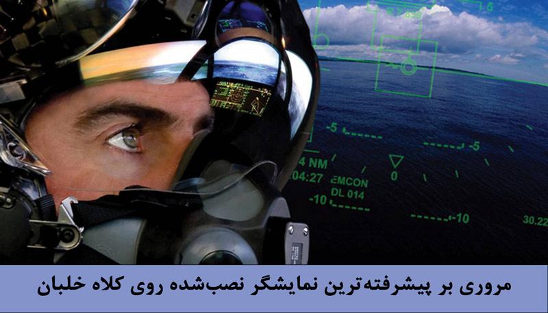 مروری بر پیشرفتهترین نمایشگر نصبشده روی کلاه خلبان