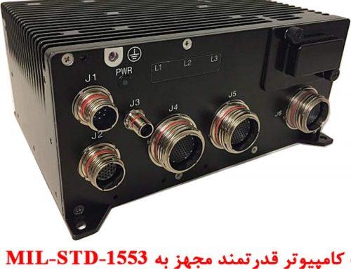 یک کامپیوتر قدرتمند مجهز به MIL-STD-1553