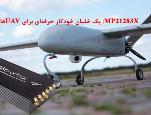MP21283X: یک خلبان خودکار حرفهای برای UAVها