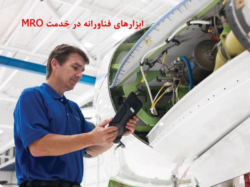 ابزارهای فناورانه در خدمت MRO