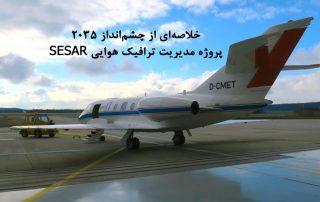 خلاصهای از چشمانداز 2035 پروژه مدیریت ترافیک هوایی SESAR