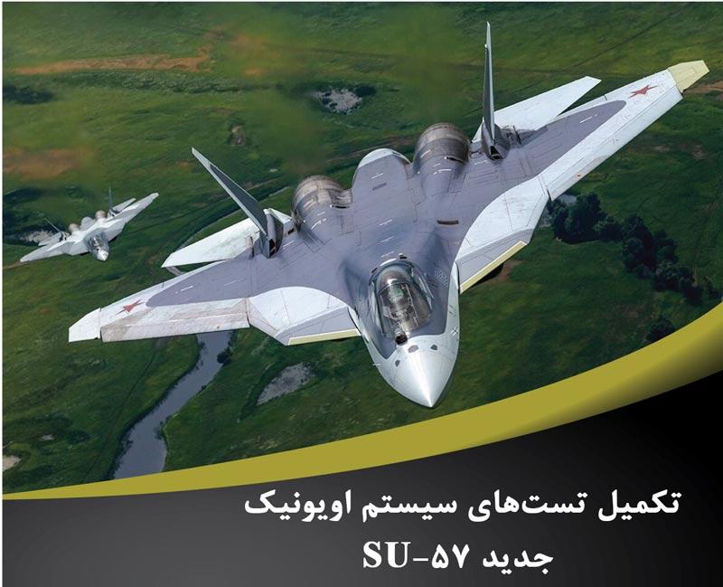 تکمیل تستهای سیستم اویونیک جدید Su-57