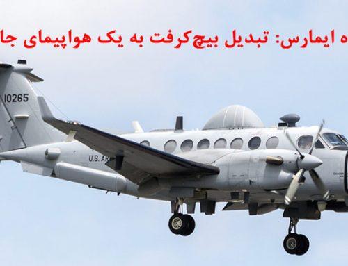پروژه ایمارس: تبدیل بیچکرفت به یک هواپیمای جاسوسی