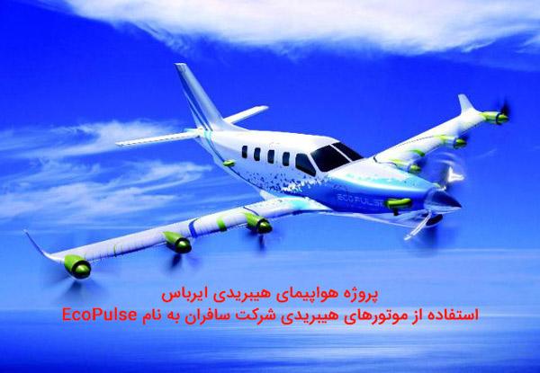 پروژه هواپیمای هیبریدی ایرباس استفاده از موتور های هیبریدی شرکت مسافران به نام EcoPulse