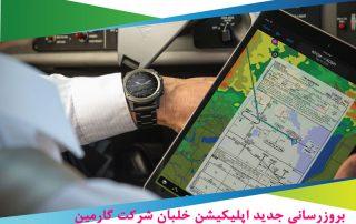 بروزرسانی جدید اپلیکیشن خلبان شرکت گارمین
