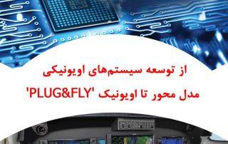 از توسعه سیستمهای اویونیکی مدل محور تا اویونیک 'Plug&Fly'