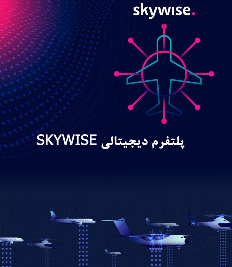 پلتفرم دیجیتالی Skywise