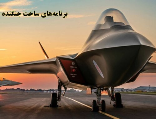 برنامههای ساخت جنگنده نسل ششم