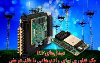 مبدلهای RF:یک فناوری برای رادیوهایی با باند عریض