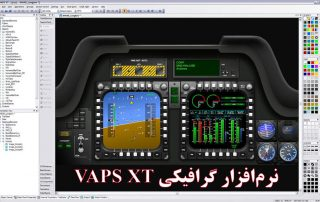 نرمافزار گرافیکی VAPS XT