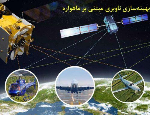 EDG²E: بهینهسازی ناوبری مبتنی بر ماهواره
