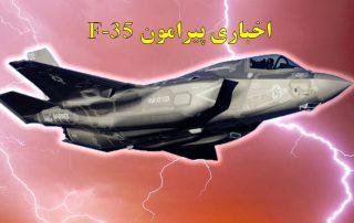اخباری پیرامون F-35