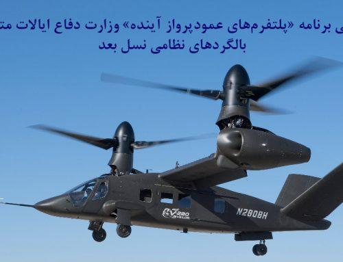 بررسی برنامه «پلتفرمهای عمودپرواز آینده» وزارت دفاع ایالات متحده: بالگردهای نظامی نسل بعد
