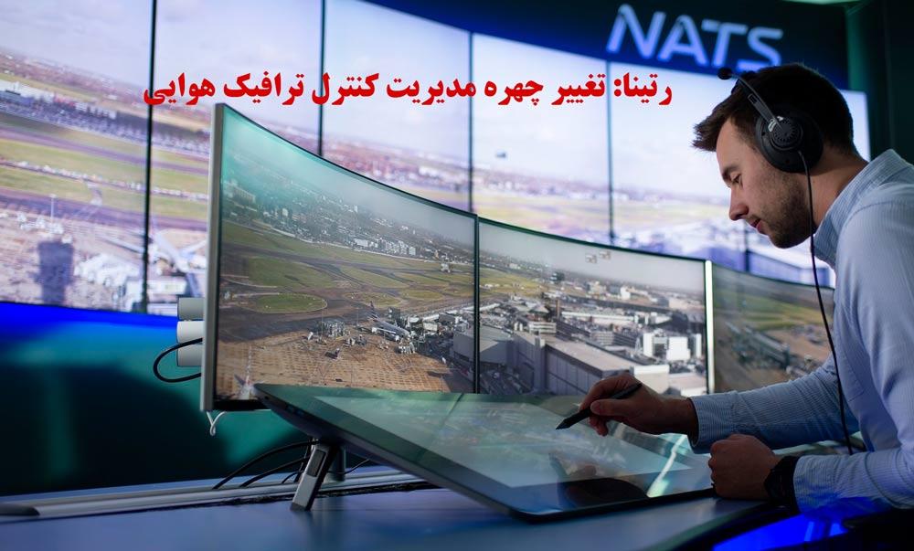 رتینا: تغییر چهره مدیریت کنترل ترافیک هوایی