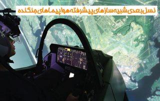 نسل بعدی شبیهسازهای پیشرفته هواپیماهای جنگنده