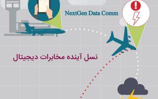 نسل آینده مخابرات دیجیتال هواپیما