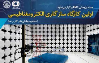 اولين کارگاه سازگاری الکترومغناطيسی EMC