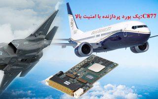 C877 یک بورد پردازنده با امنیت بالا