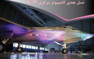 نسل بعدی کامپیوتر مرکزی F-35