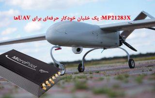 MP21283X یک خلبان خودکار حرفهای برای UAVها