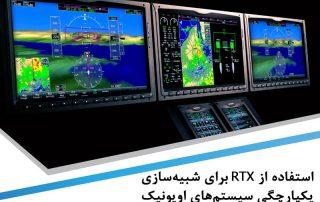 استفاده از RTX برای شبیهسازی یکپارچگی سیستمهای اویونیک