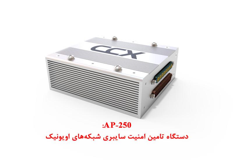 AP-250: دستگاه تامین امنیت سایبری شبکههای اویونیک