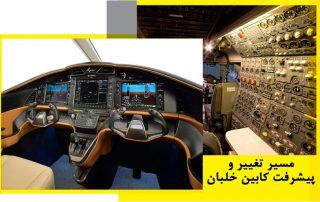 مسیر تغییر و پیشرفت کابین خلبان
