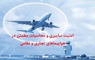 امنیت سایبری و محاسبات مطمئن در هواپیماهای تجاری و نظامی