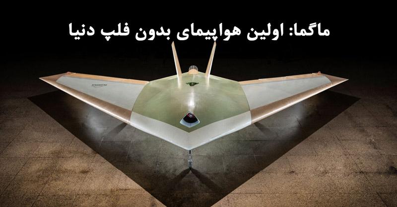 ماگما: اولین هواپیمای بدون فلپ دنیا