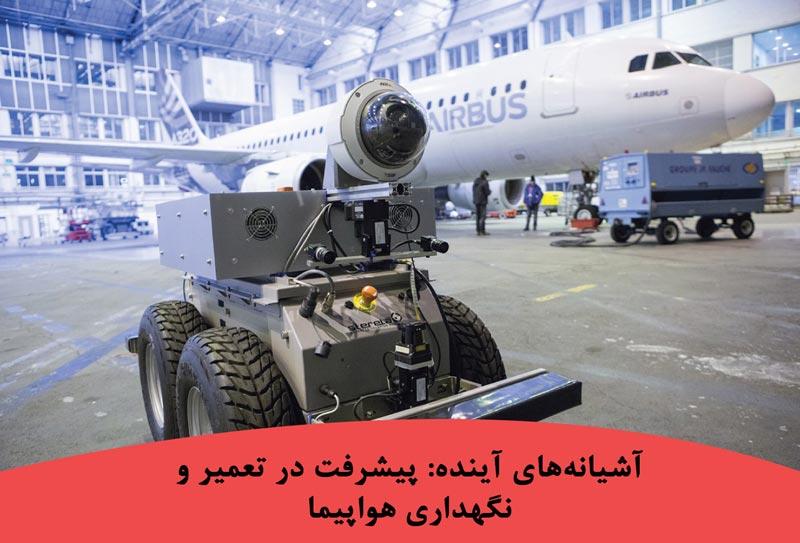 آشیانههای آینده: پیشرفت در تعمیر و نگهداری هواپیما