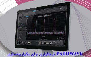 PathWave: نرمافزاری برای یکپارچهسازی گردش کار طراحیها، شبیهسازیها و تستها