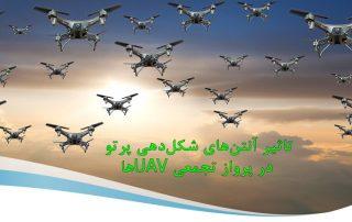 تاثیر آنتنهای شکلدهی پرتو در پرواز تجمعی UAVها