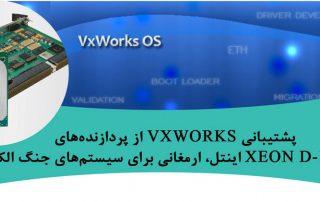 پشتیبانی VxWorks از پردازندههای خانواده Xeon D-1500 اینتل، ارمغانی برای سیستمهای جنگ الکترونیک