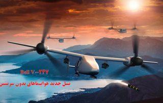 Bell V-247: نسل جدید هواپیماهای بدون سرنشین