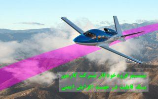 سیستم فرود خودکار شرکت گارمین: یک قابلیت برای افزایش ایمنی