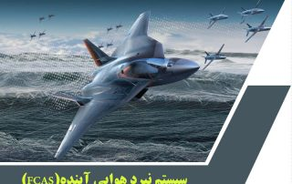 سیستم نبرد هوایی آینده (FCAS)