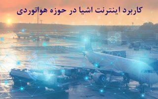 کاربرد اینترنت اشیا در حوزه هوانوردی